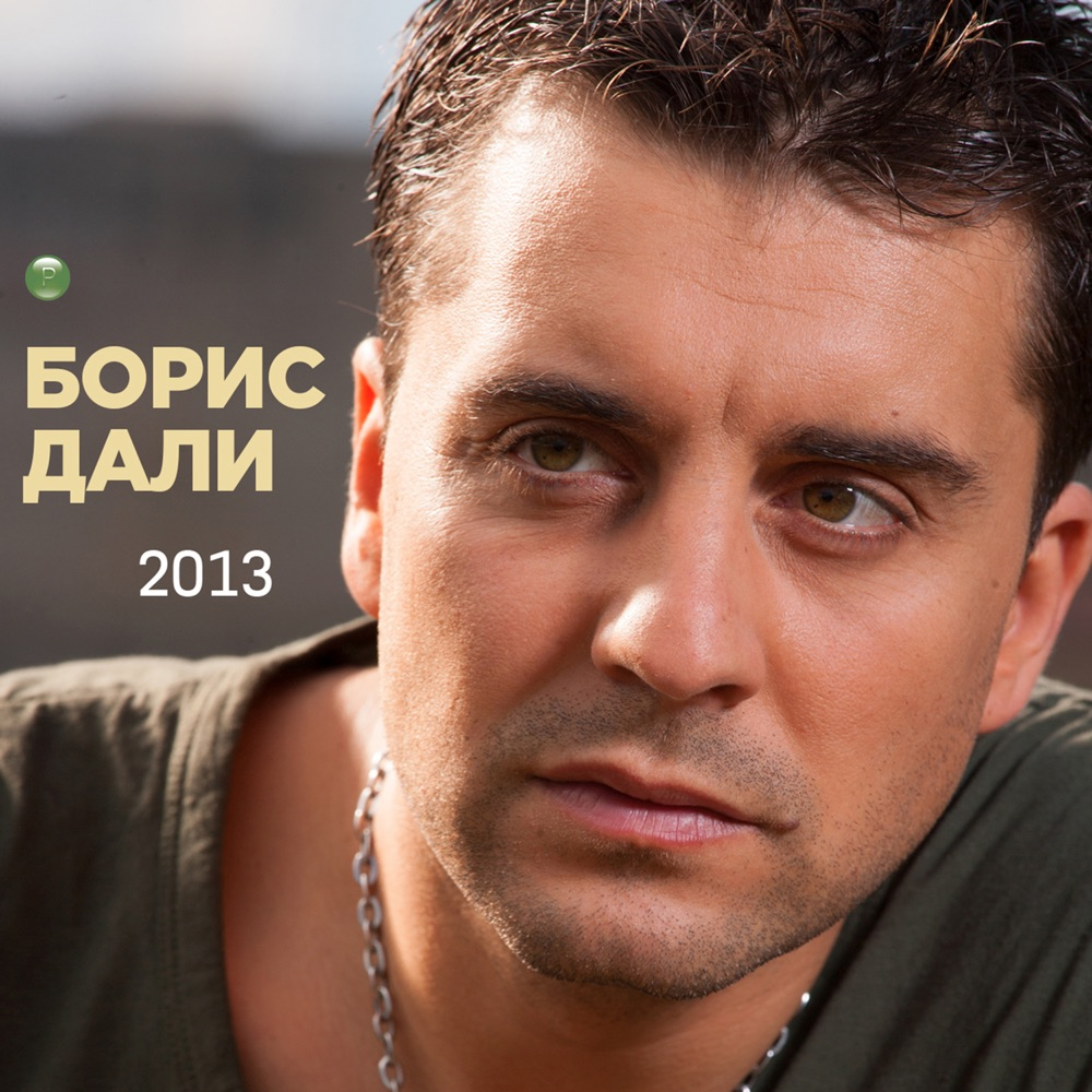 БОРИС ДАЛИ 2013