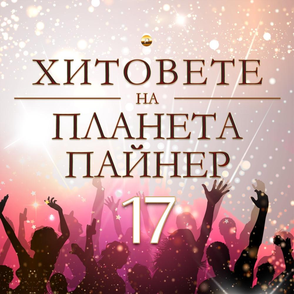 ХИТОВЕТЕ НА ПЛАНЕТА ПАЙНЕР 17