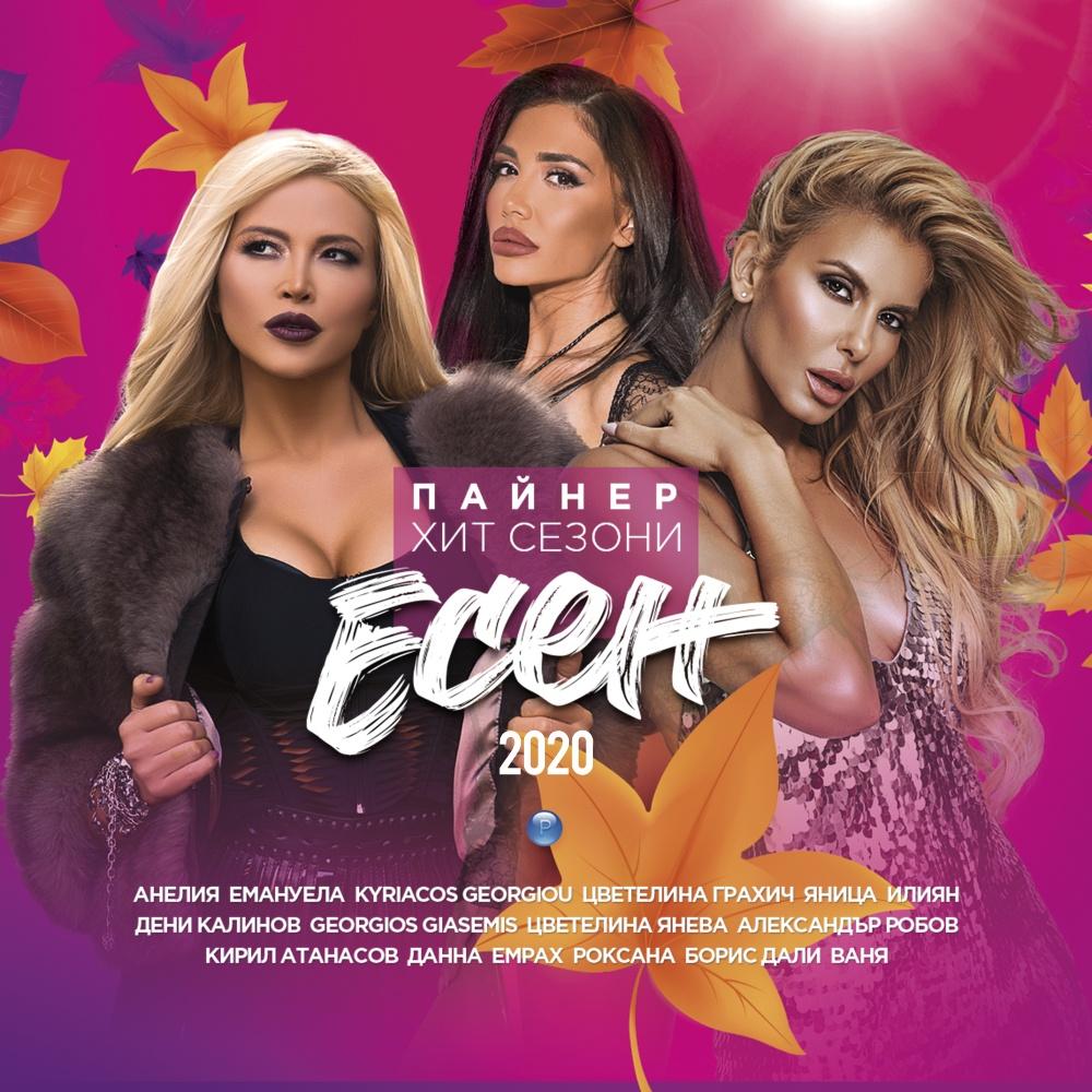 ПАЙНЕР ХИТ СЕЗОНИ - ЕСЕН 2020