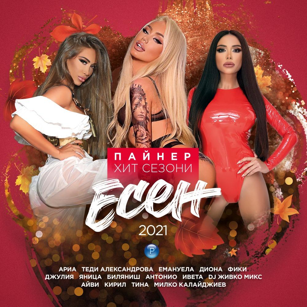 ПАЙНЕР ХИТ СЕЗОНИ - ЕСЕН 2021
