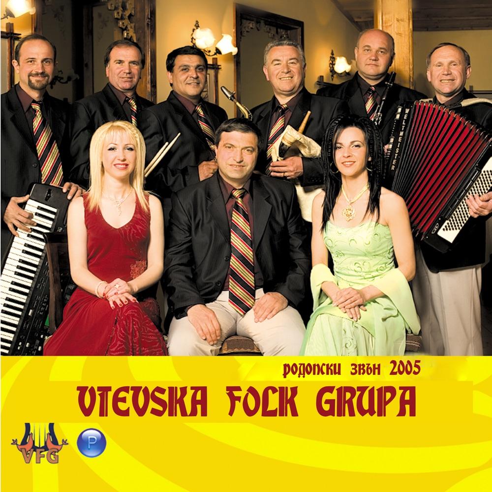 РОДОПСКИ ЗВЪН 2005