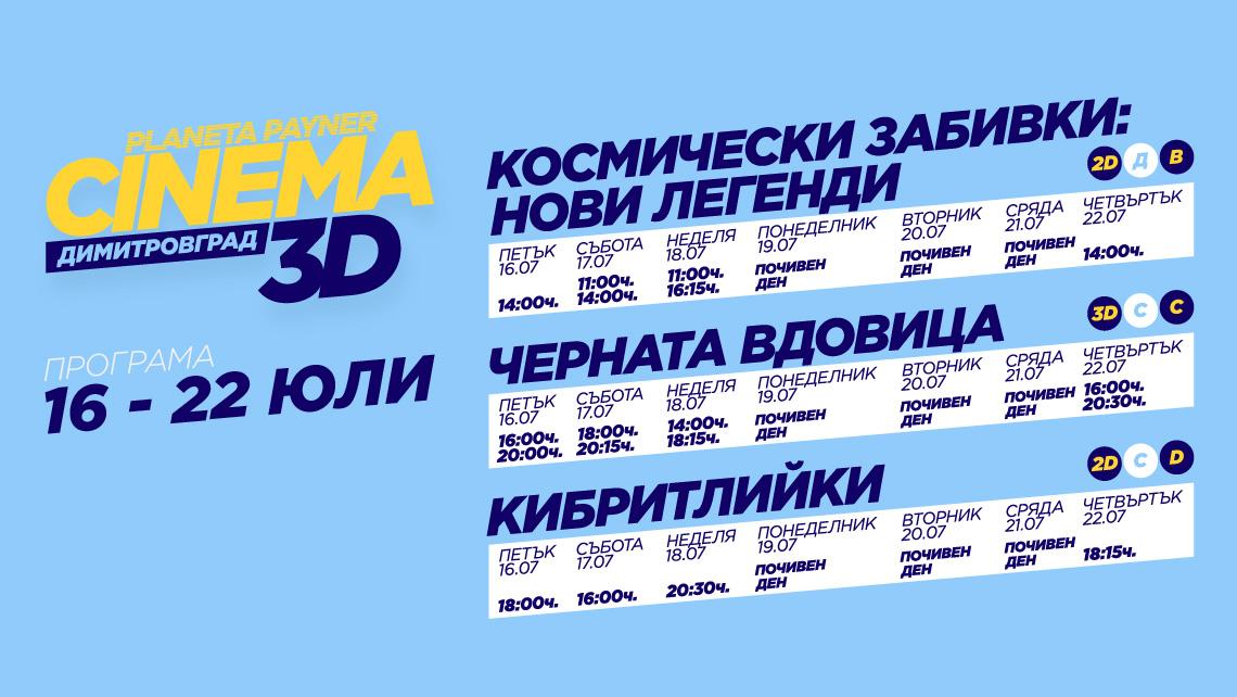 cinema 160721