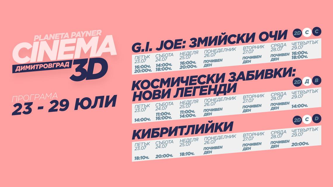 КИНОПРОГРАМА 23-29 ЮЛИ