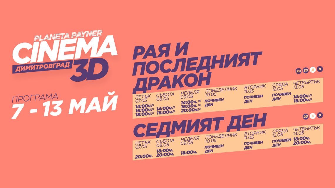 КИНОПРОГРАМА 07-13 05 2021