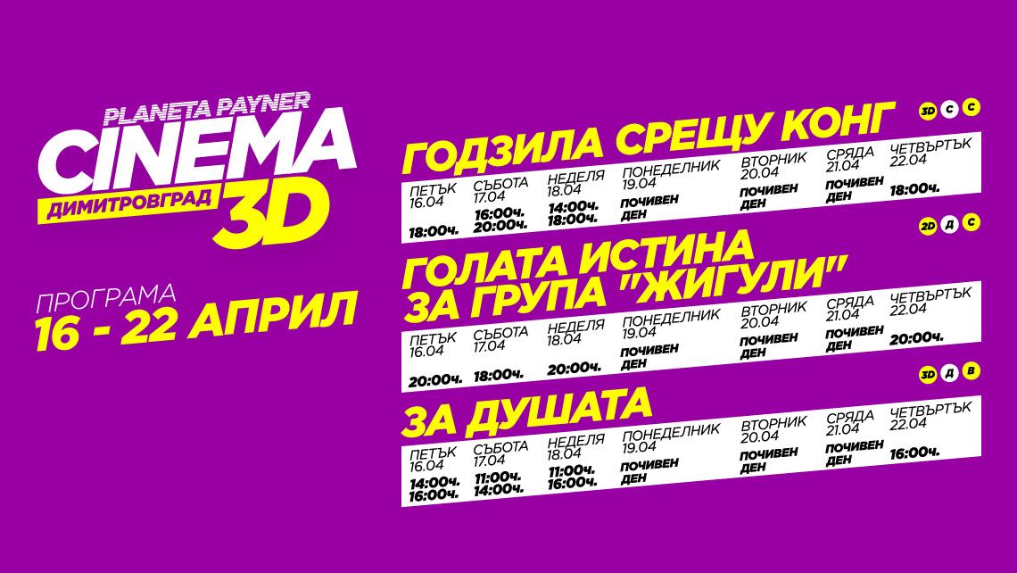 КИНОПРОГРАМА 16-22 04 2021