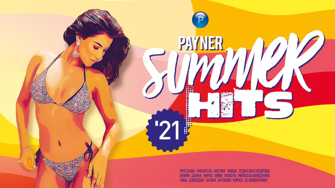 Payner Summer Hits '21 – ГОРЕЩИ ХИТОВЕ ЗА ОЩЕ ПО-ГОРЕЩО ЛЯТО