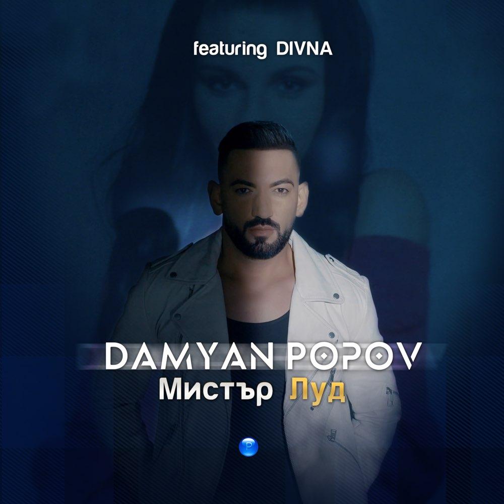 МИСТЪР ЛУД feat. Дивна