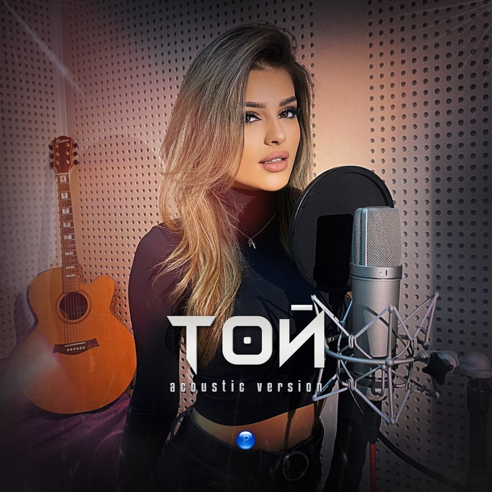 ТОЙ (Acoustic Version)