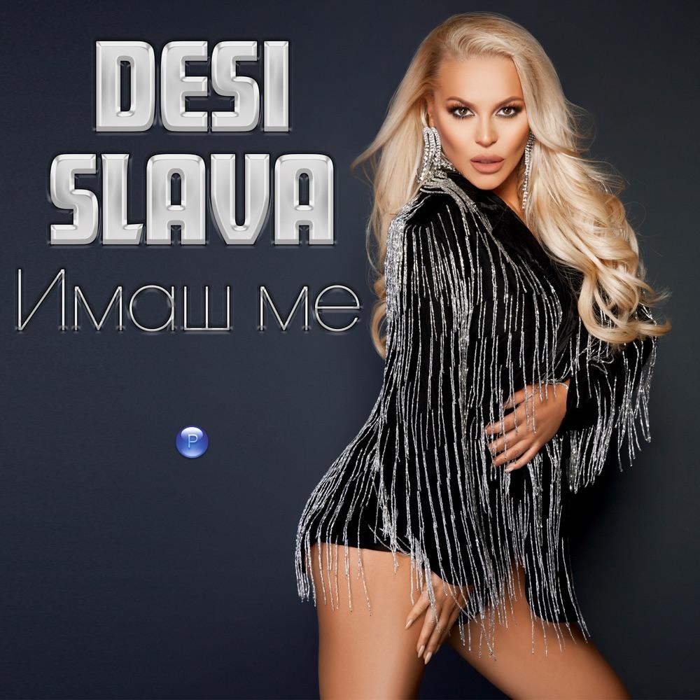 Деси Слава - ИМАШ МЕ