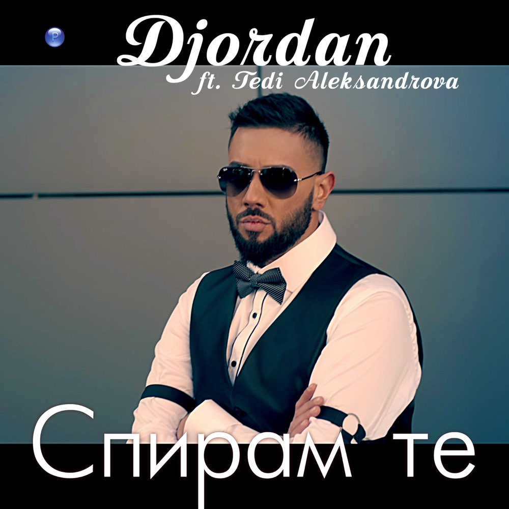 СПИРАМ ТЕ feat. Теди Александрова