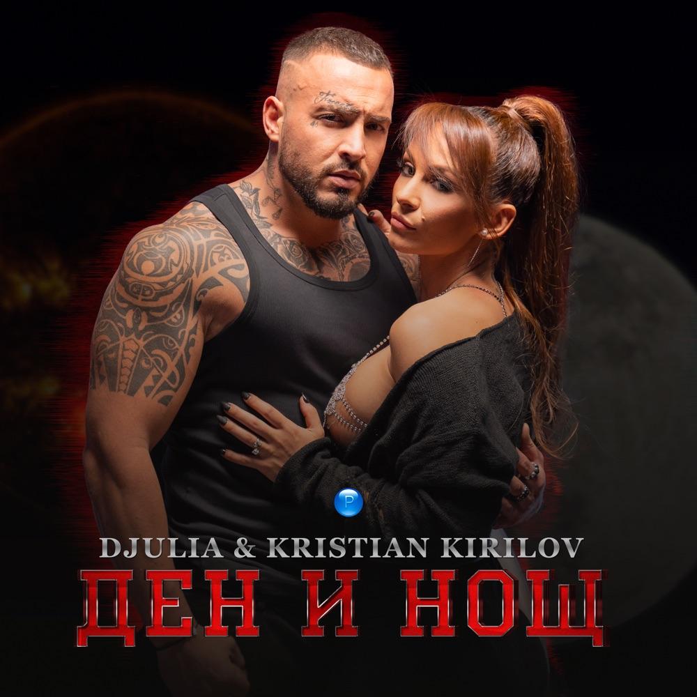ДЕН И НОЩ - дует с Кристиан Кирилов
