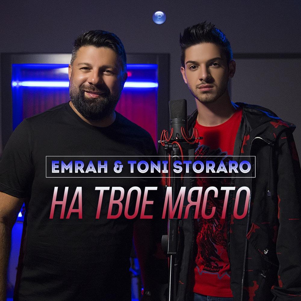 НА ТВОЕ МЯСТО - дует с Тони Стораро