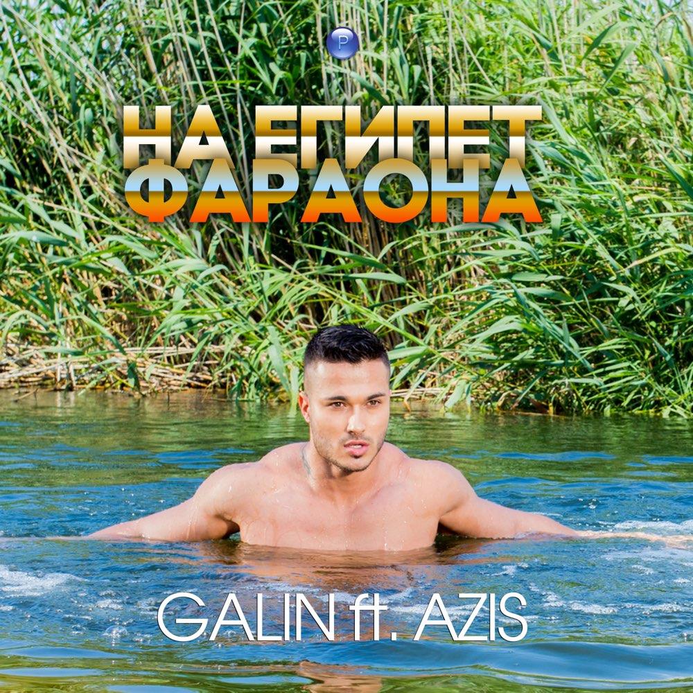 НА ЕГИПЕТ ФАРАОНА - feat. Азис