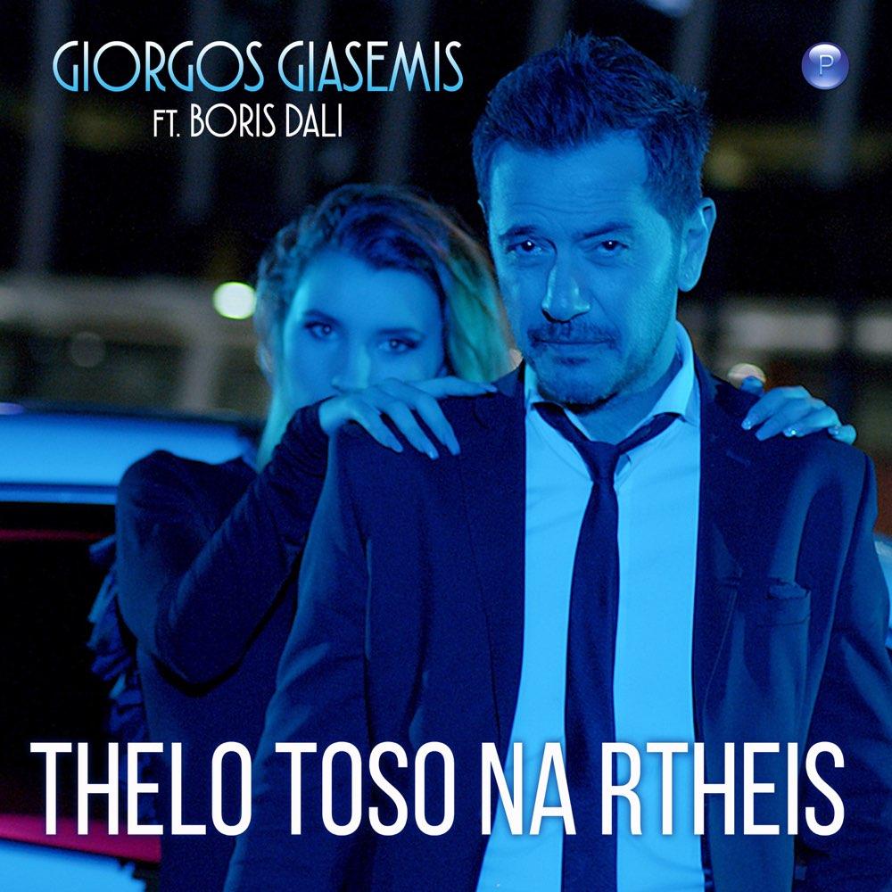 THELO TOSO NA RTHEIS feat. Борис Дали