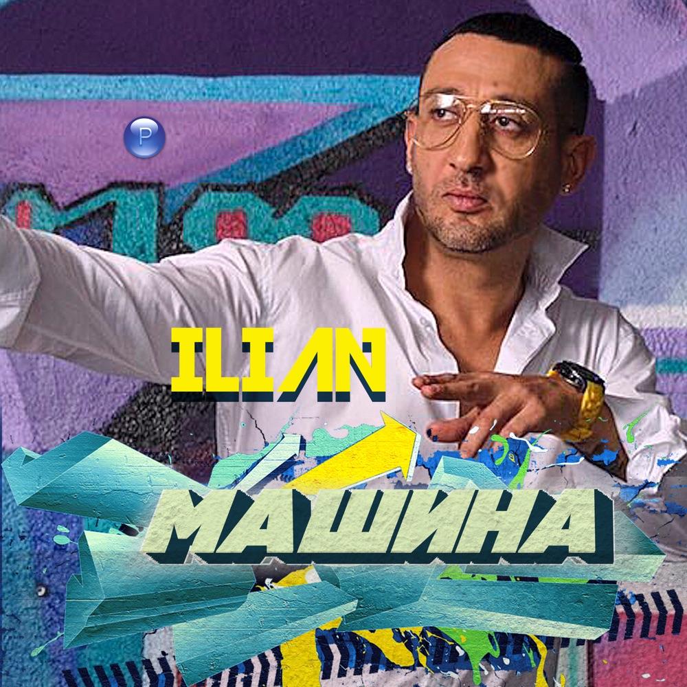 МАШИНА - feat. N.A.S.O