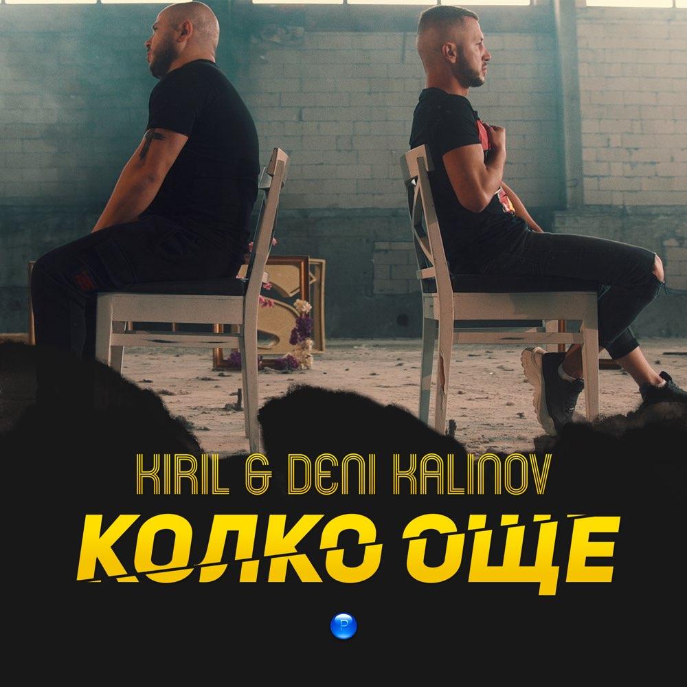 КОЛКО ОЩЕ - дует с Дени Калинов