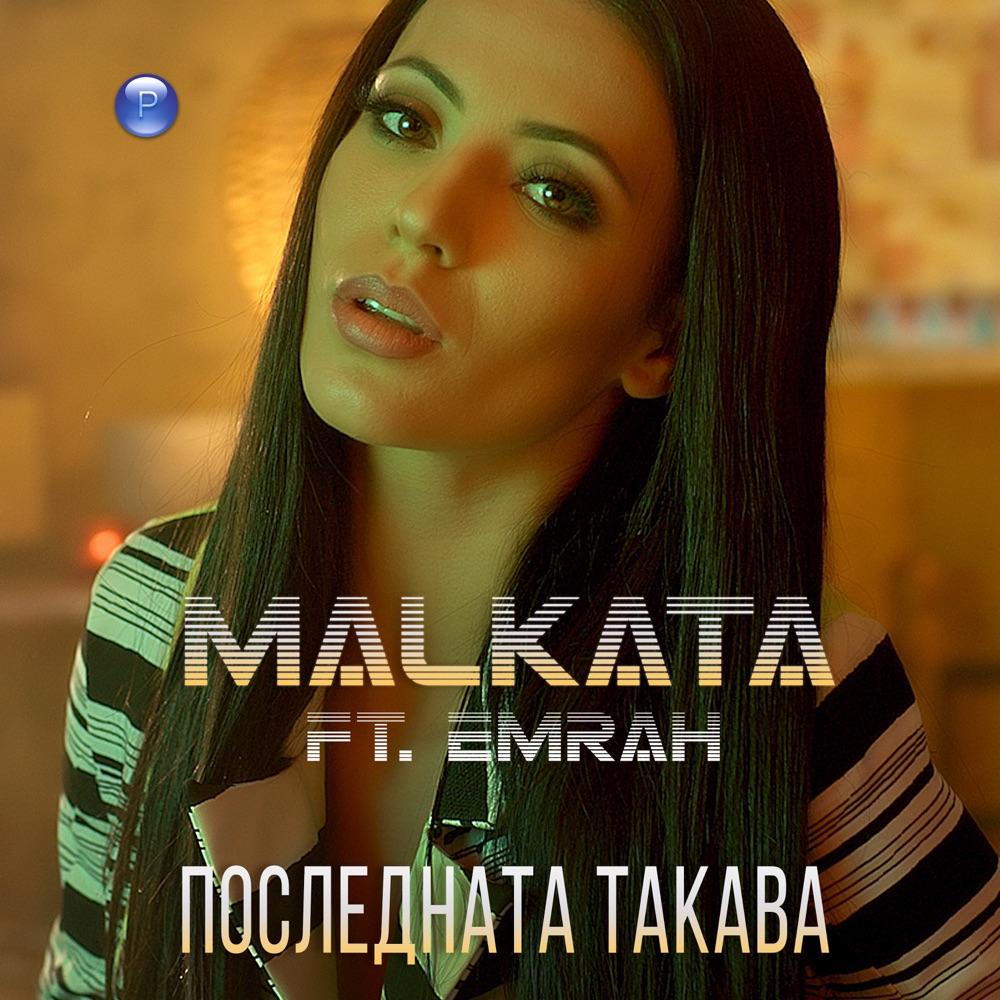 ПОСЛЕДНАТА ТАКАВА - feat. Емрах