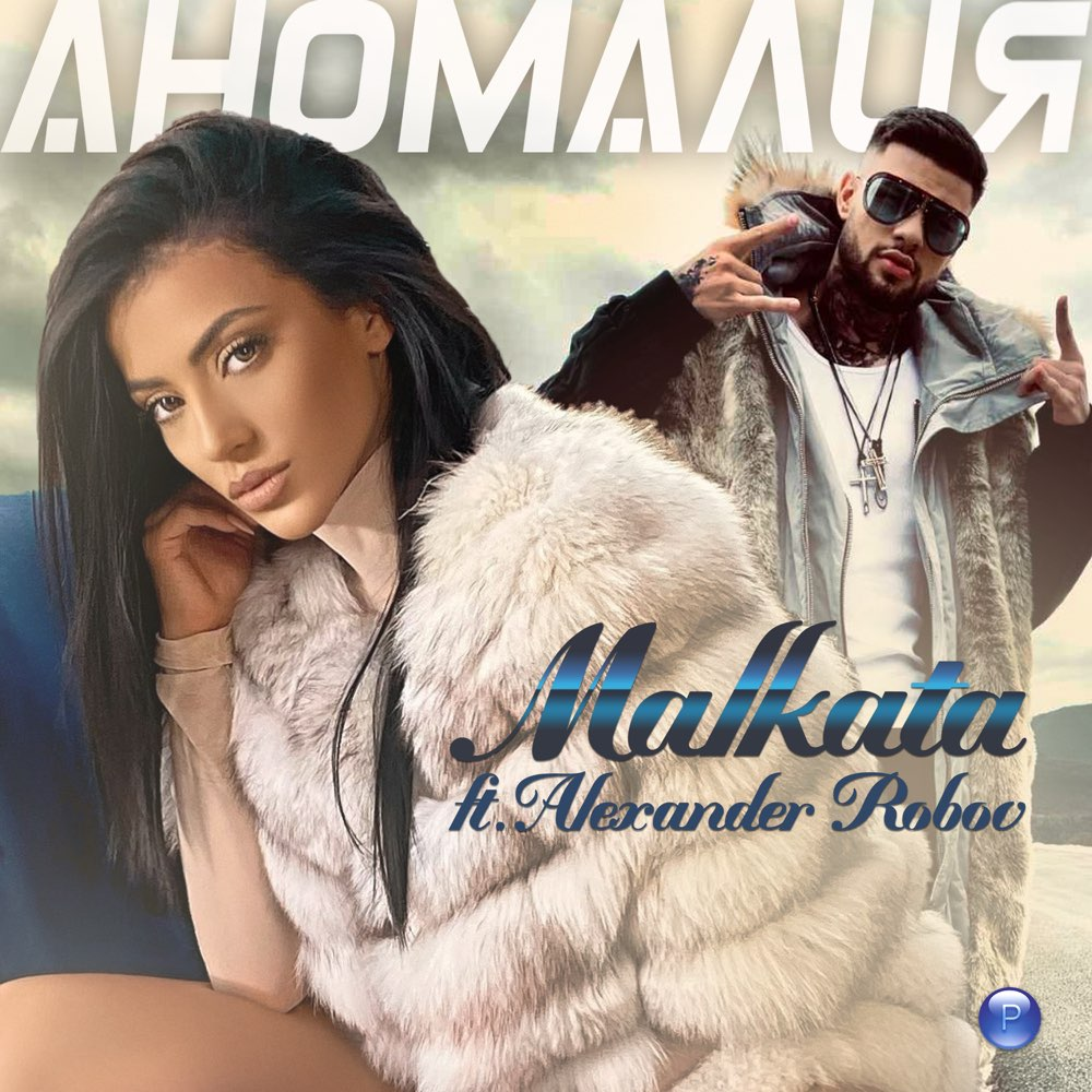 АНОМАЛИЯ - feat. Александър Робов