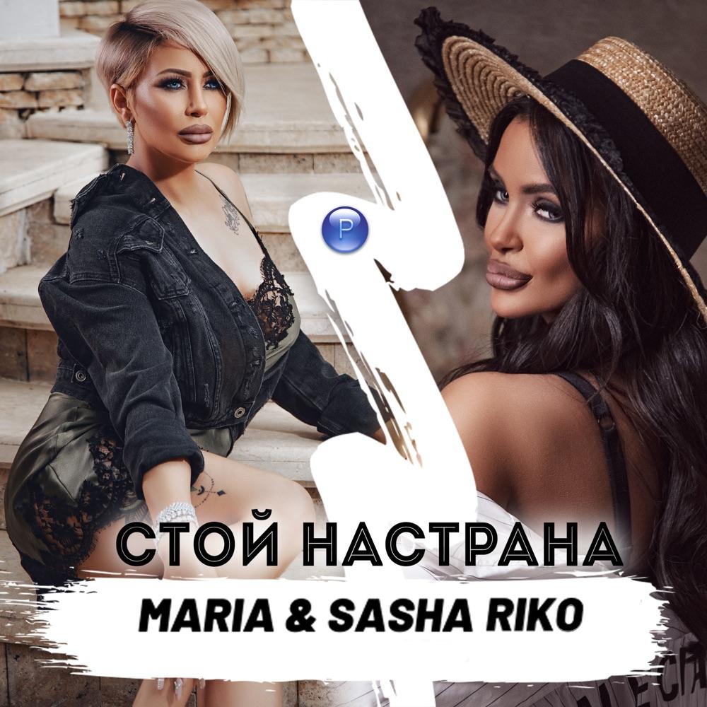 СТОЙ НАСТРАНА - дует със Саша Рико