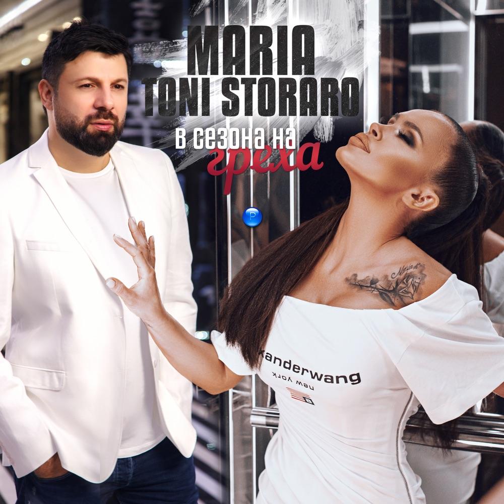 В СЕЗОНА НА ГРЕХА - дует с Тони Стораро