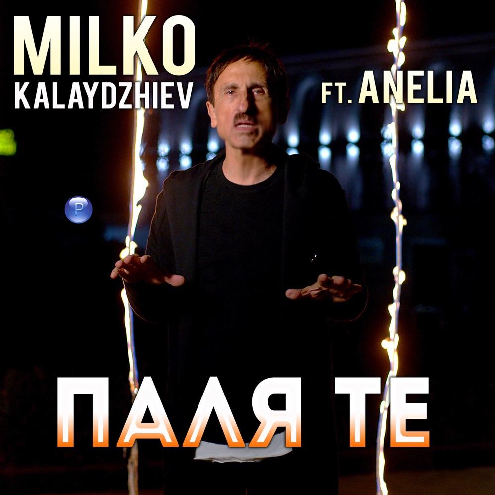 ПАЛЯ ТЕ - feat. Анелия