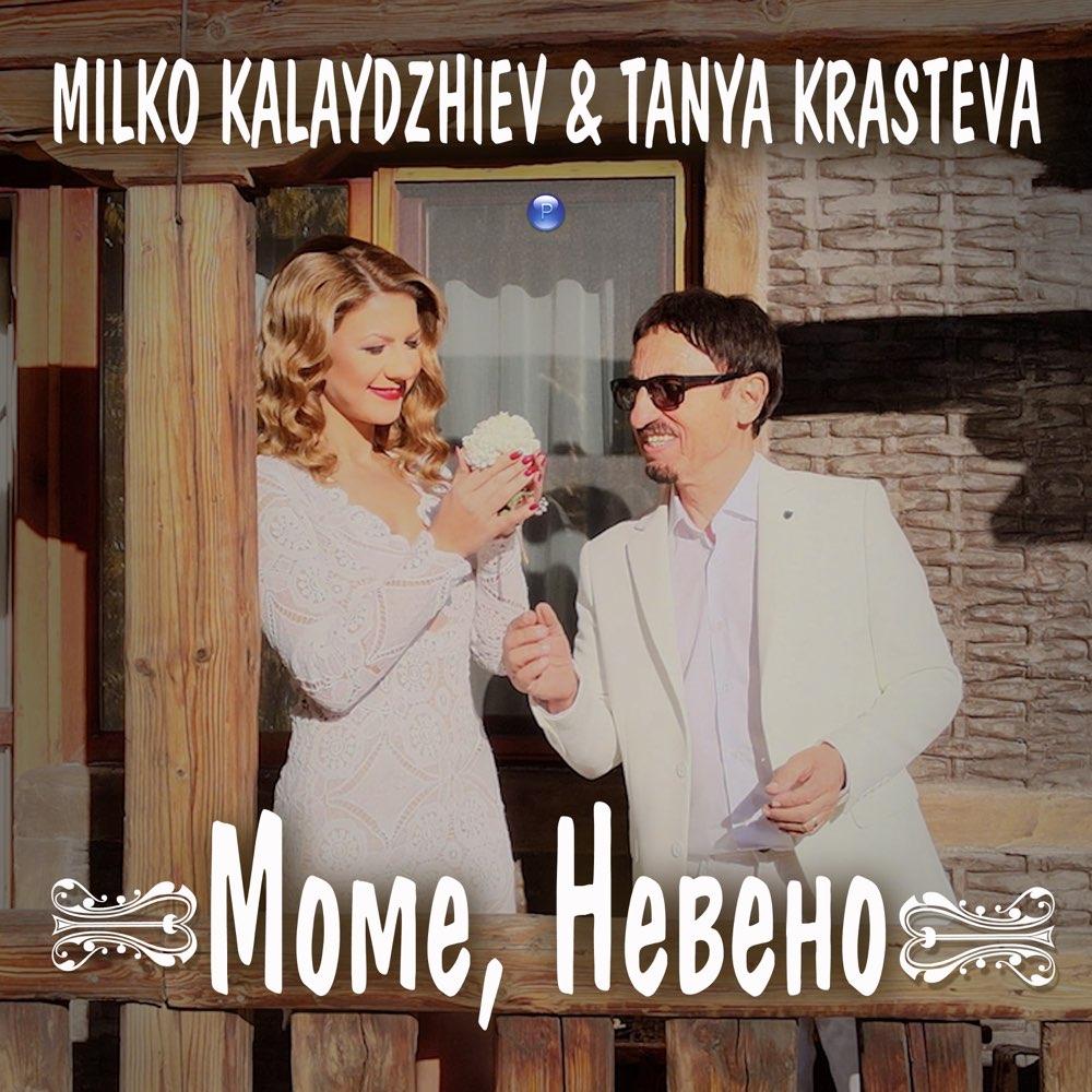 МОМЕ, НЕВЕНО - дует с Таня Кръстева