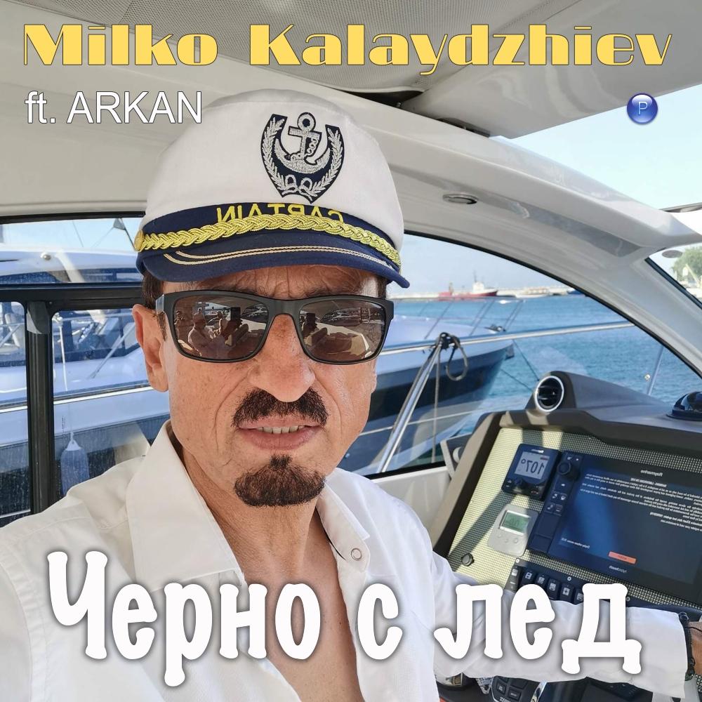 ЧЕРНО С ЛЕД - feat. Аркан