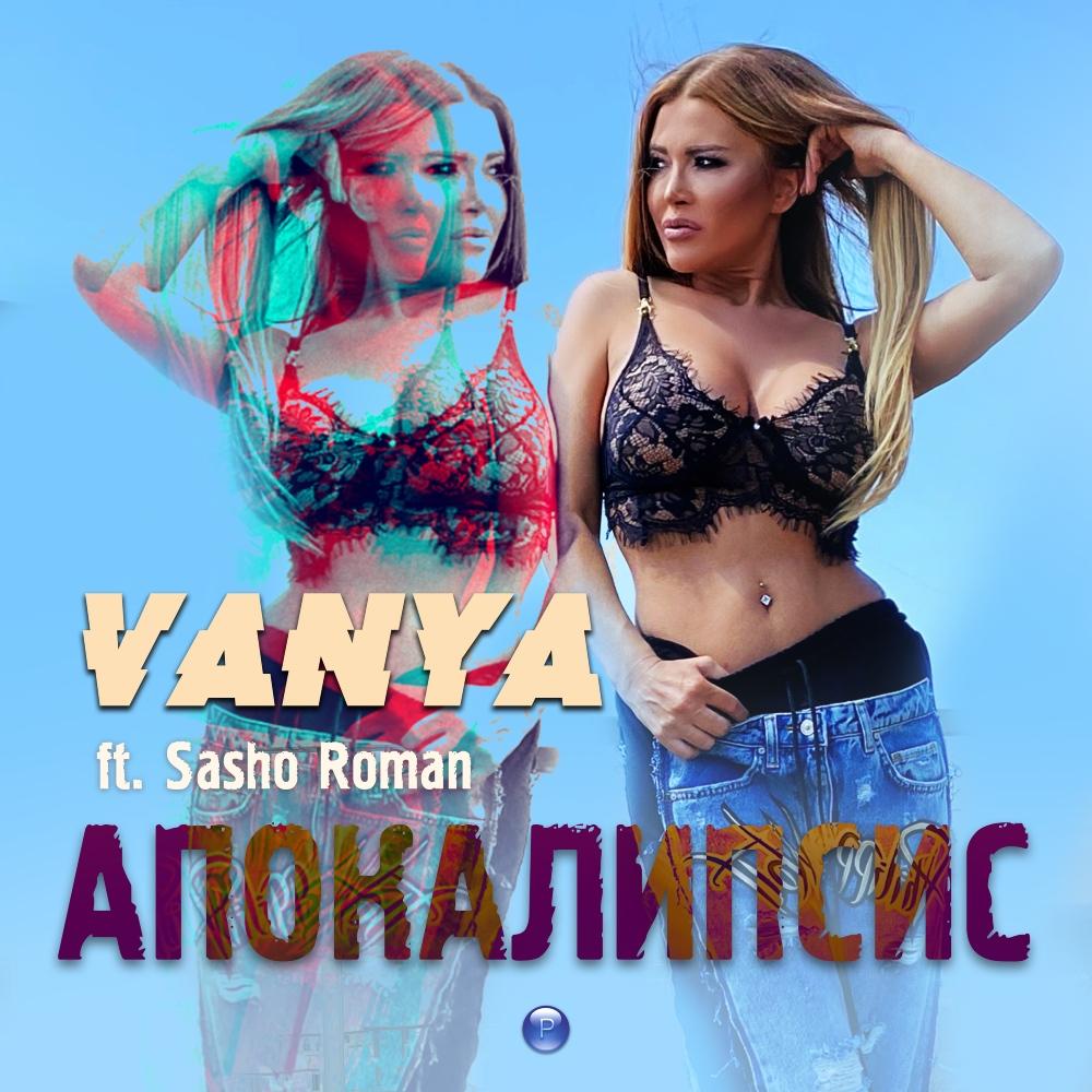 АПОКАЛИПСИС feat. Сашо Роман