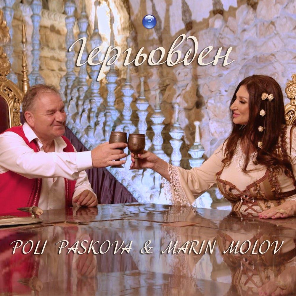 ГЕРГЬОВДЕН - дует с Марин Молов