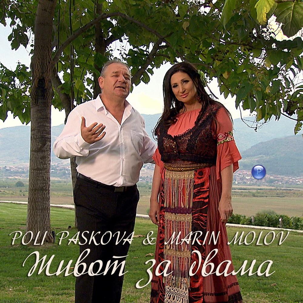 ЖИВОТ ЗА ДВАМА - дует с Марин Молов