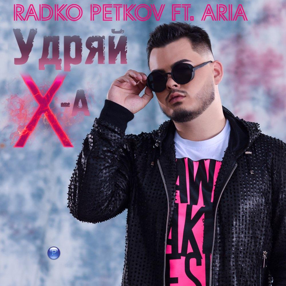 Радко Петков ft. Ариа - Удряй Х-а (CDRip)