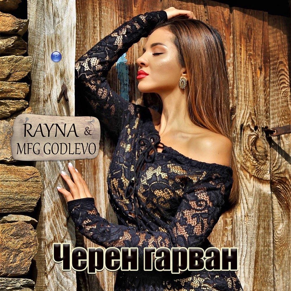 ЧЕРЕН ГАРВАН - дует с МФГ Годлево
