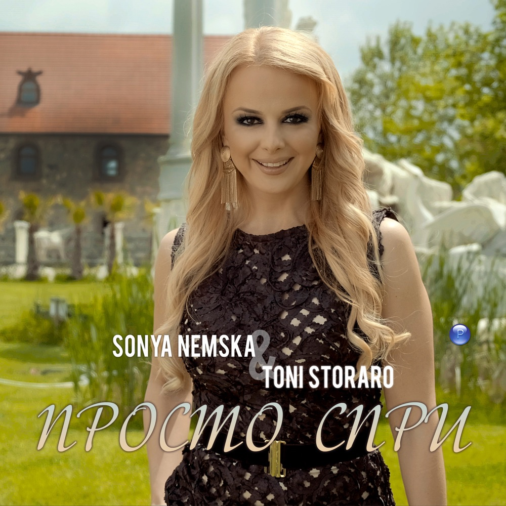 ПРОСТО СПРИ - дует с Тони Стораро