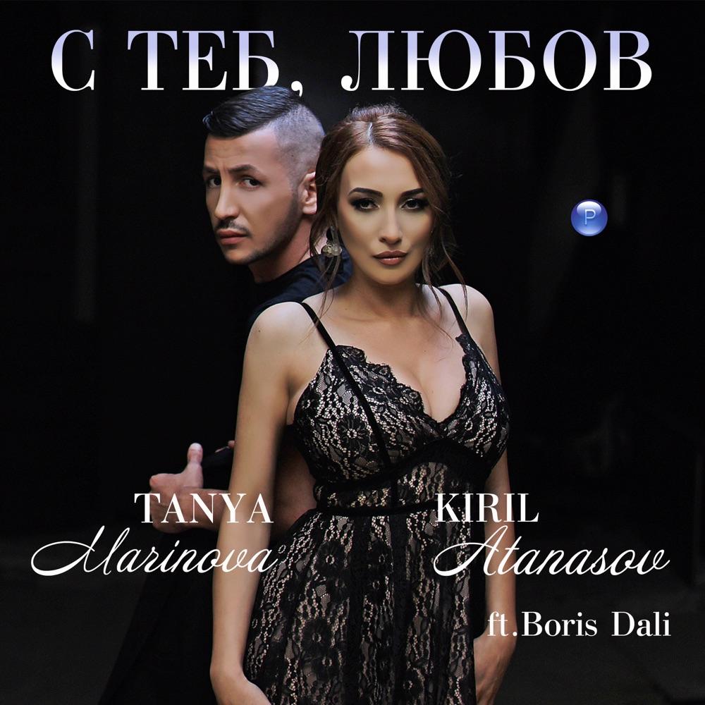 С ТЕБ ЛЮБОВ - feat. Борис Дали