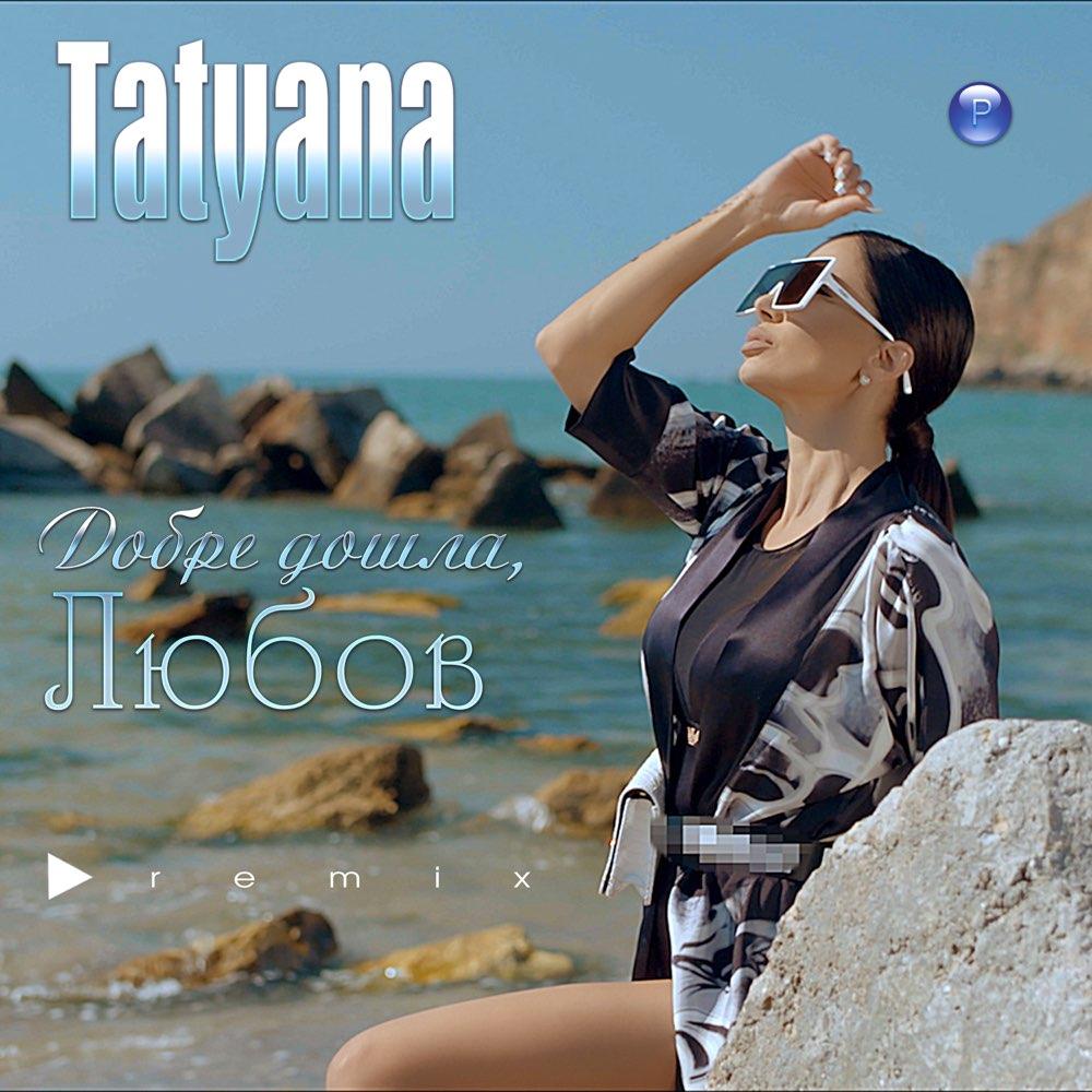 ДОБРЕ ДОШЛА, ЛЮБОВ (Remix)