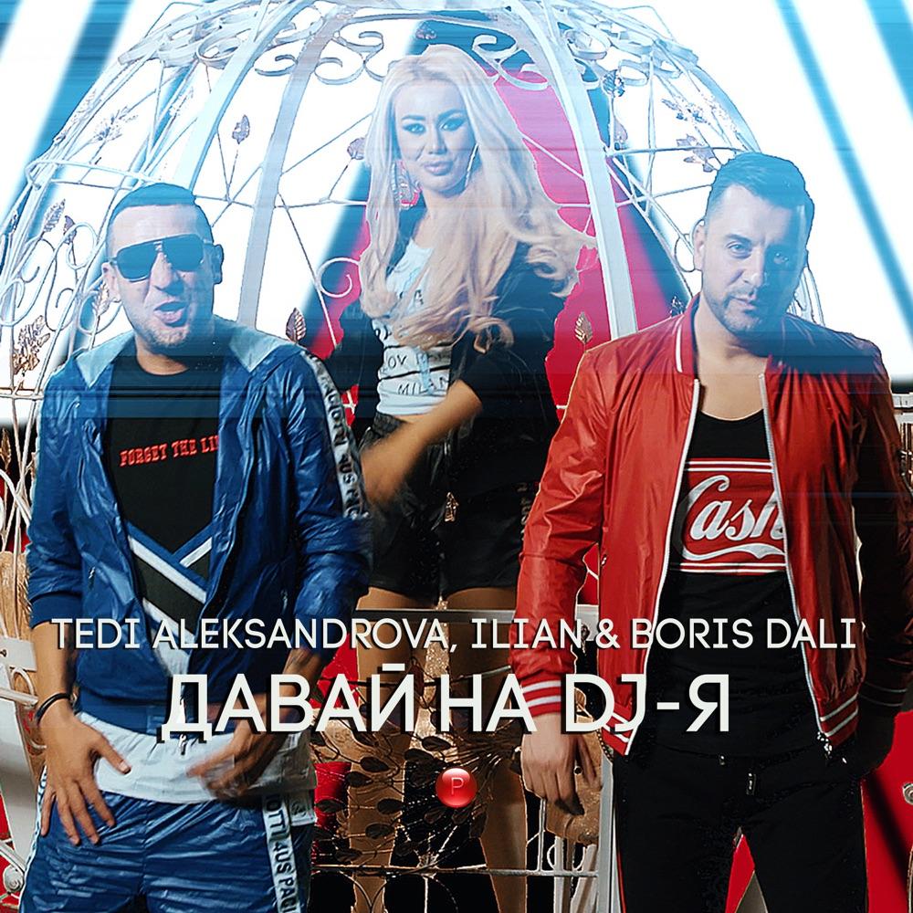 ДАВАЙ НА DJ-Я