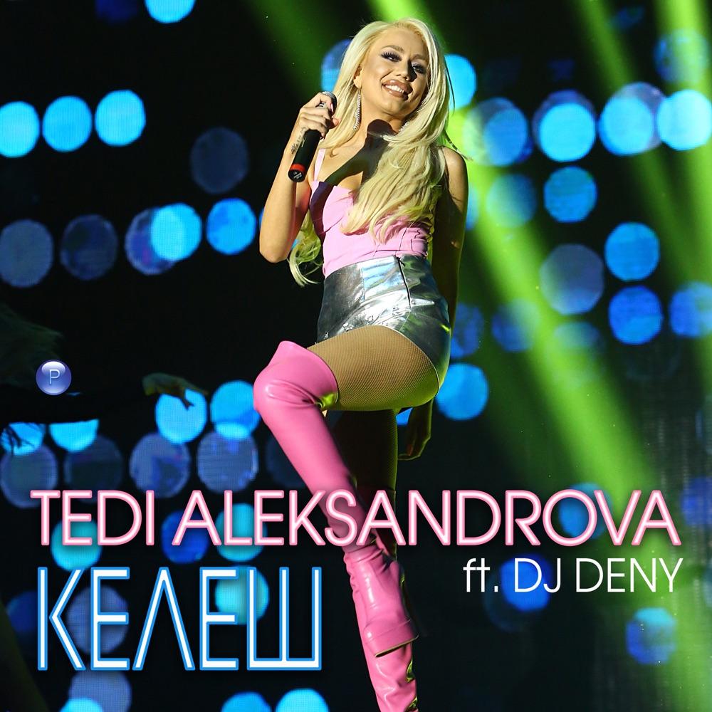 КЕЛЕШ - feat. DJ Deny