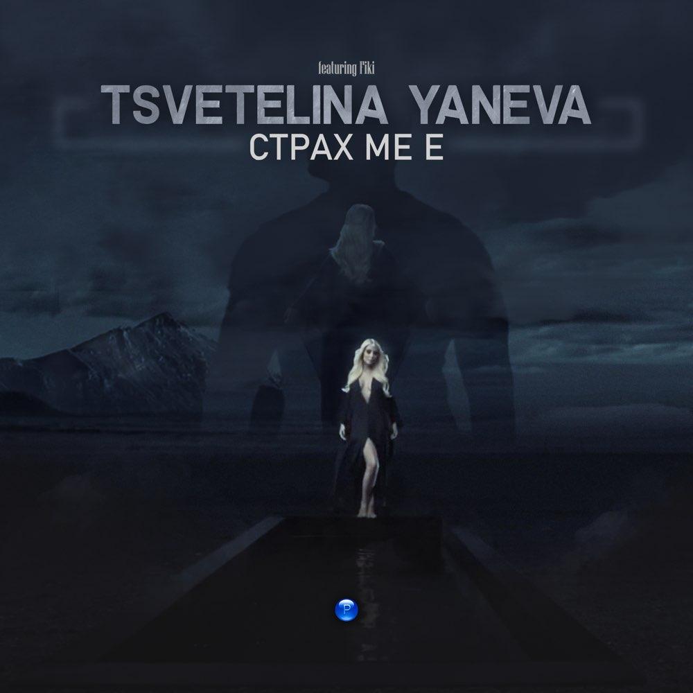 СТРАХ МЕ Е - feat. Фики